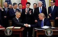 【環球異見】米中貿易 第1段階合意 人民日報 評価の裏に「負け」意識