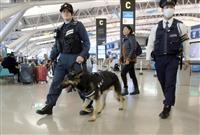テロリストを追え 大阪府警「警備犬」の実力