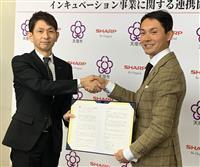 シャープが奈良・天理市と企業誘致で連携 オフィスなど貸与