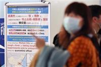 新型肺炎、新たに3例 奈良、愛知、北海道で確認 武漢渡航歴ない日本人も