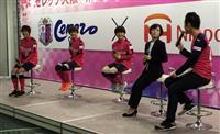 セレッソレディースの選手ら「食とスポーツ」でトークショー 京セラドームで