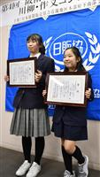 新聞普及へ川柳・作文コンクール 大阪・阪南で表彰式