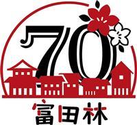 市制施行70周年記念ロゴマーク 大阪芸大・山下さんの作品に 大阪・富田林