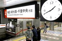大阪メトロ終電延長、利用者は4千人