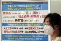 新型肺炎で大阪府が感染者公表の独自ルール