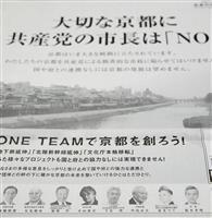 国政は野党共闘なのに 京都市長選の共産排除広告が波紋