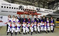 首里城ジェット機が大空へ JTA「再建の思い持続」