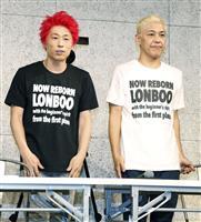 【ロンブー亮さん会見詳報】(2)「裏切ることなく生きていきたい」