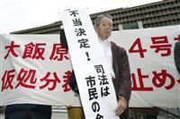 大飯原発3、4号機の運転差し止め認めず 大阪高裁
