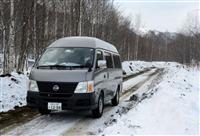 雪崩被害の仏人男性死亡 北海道のバックカントリー