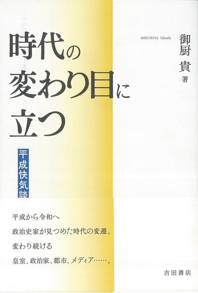 政界へのご意見番、御厨貴さんの講演などをまとめた新刊「時代の変わり目に立つ」