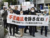 関電問題、市民団体が新たに告発委任状提出