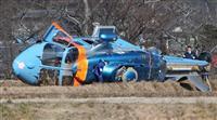 福島・郡山、心臓搬送中の県警ヘリ墜落 移植用7人負傷、命に別条なし