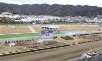 よみがえる姫路競馬場 7年半ぶりレース再開