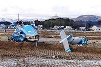 ヘリ操縦士「風で不安定」不時着、重傷者は4人に