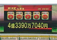 WIN5は4億3000万円 史上2番目の高額配当