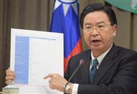 台湾・呉外交部長がWHOを批判 イタリア、ベトナムの直行便停止で
