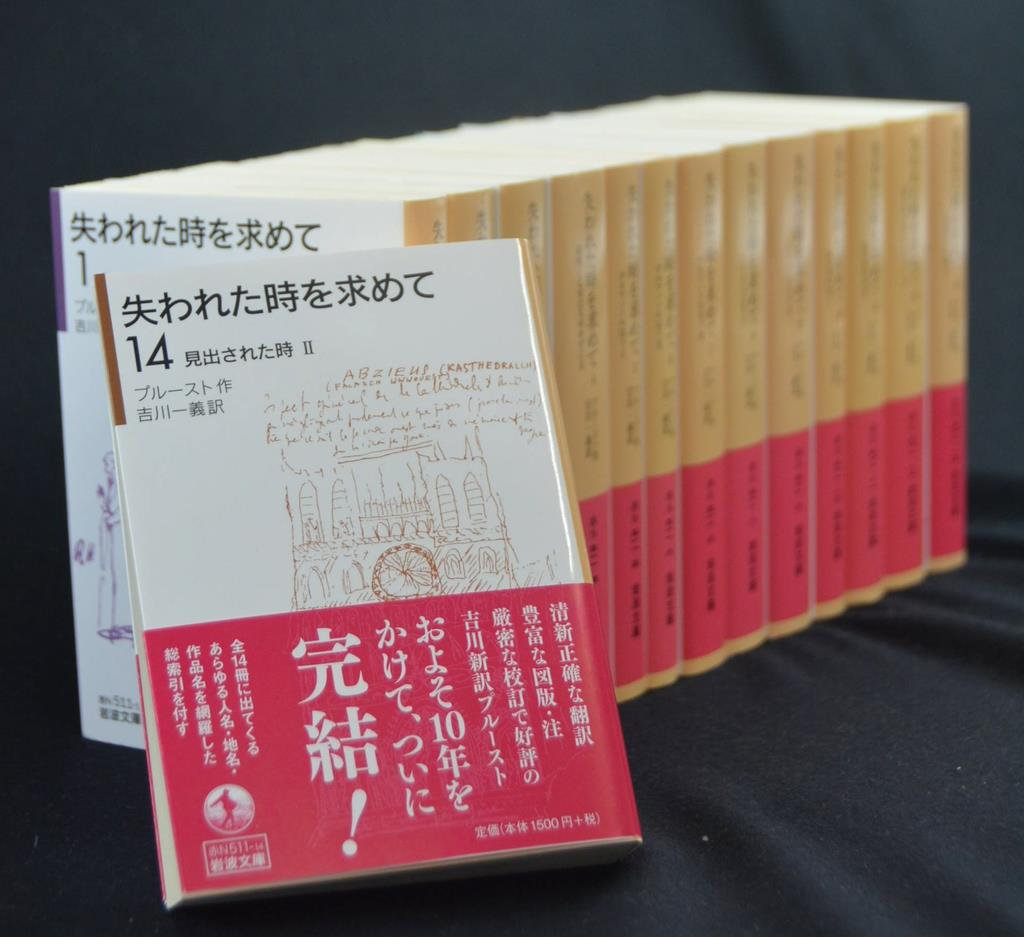 新訳が完結した岩波文庫版『失われた時を求めて』(全14巻)