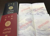 「富嶽三十六景」の旅券 4日申請分から交付 偽造防止策も
