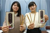 琵琶湖のヨシ製ストローにいくら払える 立命館大が調査中