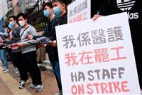 香港で看護師ら約2400人がスト 中国本土との境界封鎖求め