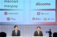 NTTドコモとメルカリ、ポイント連携正式発表 スマホ決済 生き残りへ進む統合