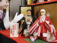 【動画あり】渋野、八村選手がひな人形 五輪での活躍期待