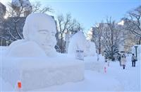 【動画】新型肺炎、韓国、雪不足…さっぽろ雪まつり多難な開幕