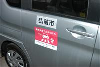 横断歩道で一時停止しない青森県 ルールではなくマナーと勘違い?