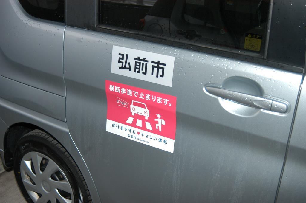 青森県弘前市の公用車には「横断歩道で止まります。」のステッカーが張られ、一般ドライバーへの機運醸成を呼び掛けている(福田徳行撮影)