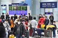 新型肺炎、関西空港の中国便は計画の4割減 経済への影響必至