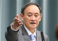 菅長官、米国の動向注視 トランプ氏無罪評決