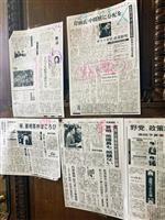 新聞「くず」批評の安住氏、意気消沈?