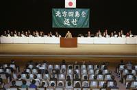 首相、北方領土返還「着実に前進させる」返還要求全国大会あいさつ全文