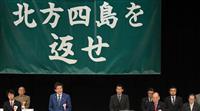 安倍首相「一歩一歩着実に前進」 北方領土問題返還要求全国大会で 5月に訪露、28回目首…