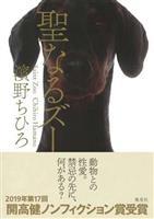 【本ナビ+1】俳優・寺田農 『聖なるズー』濱野ちひろ著 根本から問い直す愛の意味