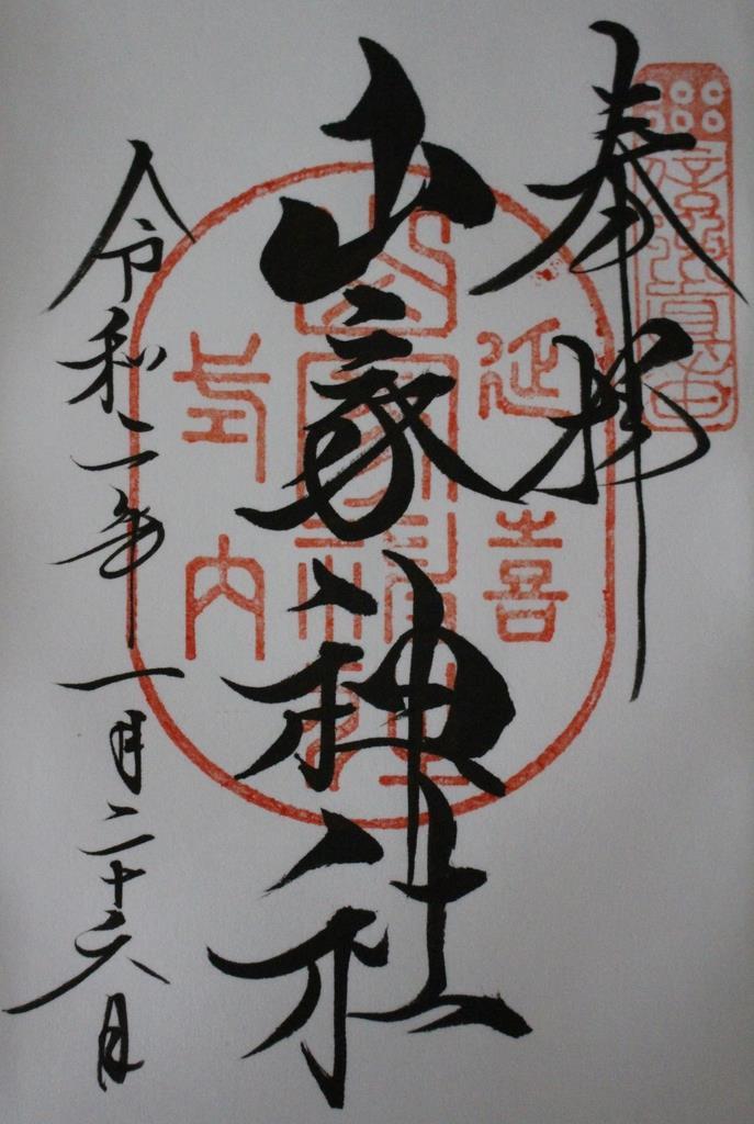 御朱印には「延喜式内」と記され、由緒ある神社だと教えてくれる。真田家ゆかりの六文銭と「信州真田」の朱印は、押森慎宮司が就任した平成18年から押印している(松本浩史撮影)