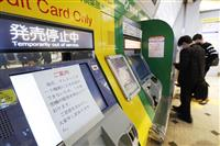 【動画あり】JRのシステム障害が復旧 一時クレジットカード使えず