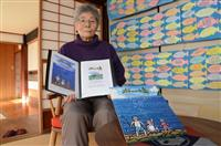 韓国が不法占拠…竹島の史実を「英語版絵本」に 「正しい歴史を世界に伝えたい」 出版・寄…