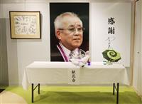 【野村克也氏死去】出身地の京丹後市にノムさんギャラリー 献花台を設置