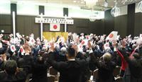 「建国記念の日」奉祝秋田県大会 政府主催奉祝行事や憲法改正推進求める