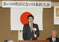 青森で建国記念奉祝大会 国の繁栄に思い共有