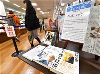 ノムさん追悼の書籍コーナー開設 「ビジネスでも参考に」