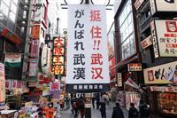 日本の支援、相次ぎ報道 中国、道頓堀の垂れ幕も