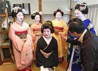 【動画】芸舞妓が衣装合わせ 京都「北野をどり」春公演へ準備