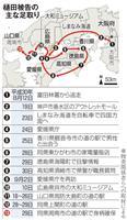 21件で起訴の富田林逃走、公判では49日間の実態解明に注目