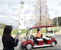 関電が次世代移動サービスの実証実験 大阪・関西万博、スマートシティで実用化目指す