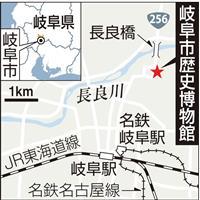 【ニッポン楽旅事典】岐阜市 戦国にどっぷり