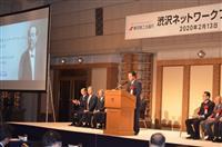 渋沢栄一ゆかりの企業が宣言採択 東京商工会議所