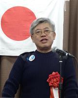 広島「正論」友の会 北の思想、浸透に警鐘 篠原常一郎氏